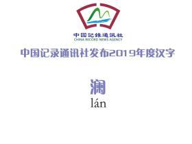 中国记录通讯社发布2019年度汉字