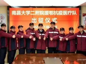 """江西侨联为助力打赢""""新型冠状病毒感染的肺炎""""防控阻击战集聚力量"""