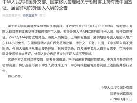 中方暂停持有效中国签证、居留许可的外国人入境