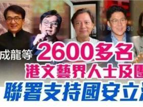 成龙等2600多名香港文艺界人士支持涉港国安立法