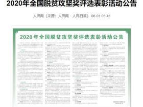 2020年全国脱贫攻坚奖评选表彰活动公告