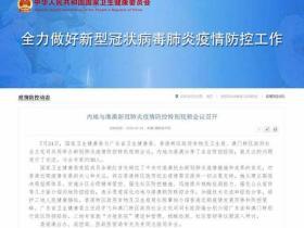 国家卫健委:将应香港特区政府抗击疫情需求提供一切必要支持