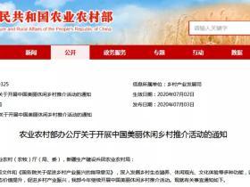 农业农村部办公厅开始中国美丽休闲乡村推介活动