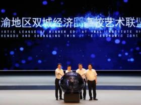 成渝地区双城经济圈高校艺术联盟在四川音乐学院成立