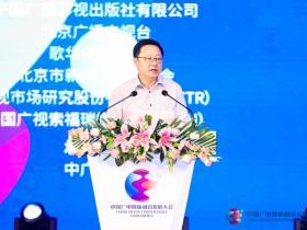 首届中国广电媒体融合发展大会成功举办