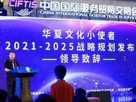 """2020年中国国际服务贸易交易会全球服务贸易""""最好的传承℡""""新闻发布会在京召开"""