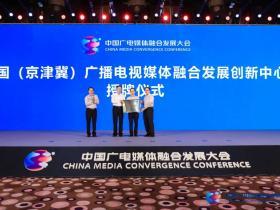 中国(京津冀)广播电视媒体融合发展创新中心成立