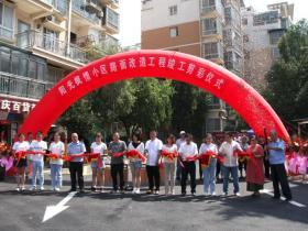 南昌一自治业委会砸百万维修款改造小区道路