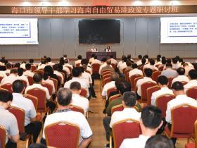 海口市领导干部学习海南自由贸易港政策专题研讨班第二期开班