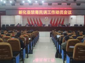 湖南省新化县召开禁毒民调工作动员会议