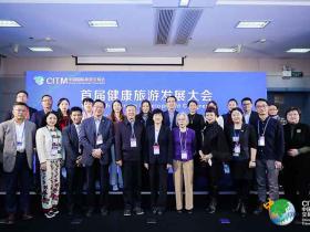 """迎接新机遇,迎战新市场—— 2020中国国际旅游交易会""""首届健康旅游发展大会""""召开"""