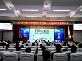 第八届中国信息化管理峰会在合肥隆重召开
