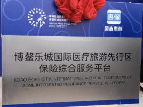 全国可投保!海南自贸港全球特药保险11月11日上线发布