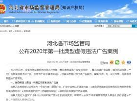 瀚奇科技(唐山)有限公司组织策划网络传销被罚没1172.3万元 曾因发布违法广告被罚60万元