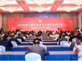 2020首届中国非物质文化遗产论坛大会在黄山胜利召开