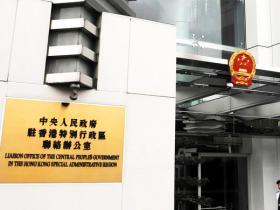 香港中联办:坚定拥护全国人大常委会决定 爱国者治港是必须坚守的政治规矩