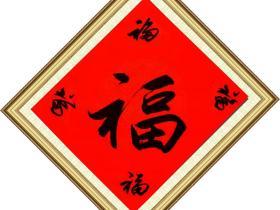 中国著名书法家雨光先生新作贺新年