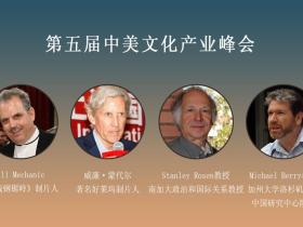 第五届中美文化产业峰会将在澳门举行