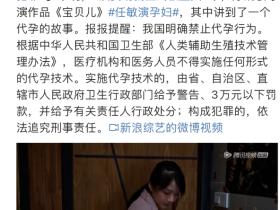 陈凯歌最新作品成话题,被人民法院报点名:别以身试法