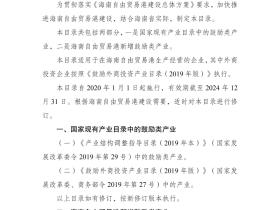 三部门印发《海南自由贸易港鼓励类产业目录(2020年本)》