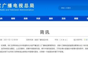国家广电总局:不允许BBC世界新闻台继续在中国境内落地