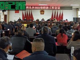 """新化县科头乡:践行""""三牛""""精神 擎绘经济发展新蓝图"""