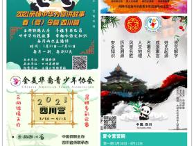 """2021""""亲情中华·为你讲故事"""" 网上夏(春)令营四川营开营啦"""