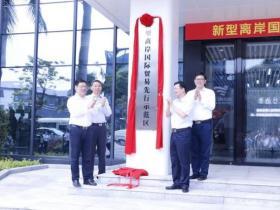 海南冲刺离岸新型国际贸易中心:离岸贸易3个月增41倍