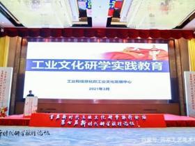 首届新时代工业文化研学旅行论坛在遵义成功举办