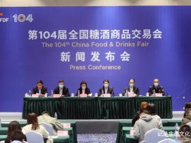 第104届全国糖酒商品交易会将于本月7日开幕