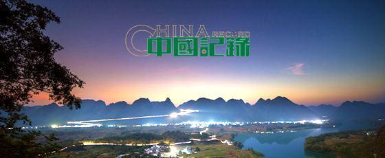长江流域六地被环境部集中约谈,池州、衡阳立即布置整改任务