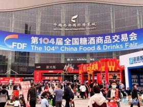 第104届全国糖酒商品交易会——贵州白酒第二块世界金牌湄潭白酒业迎来亿元签约订单