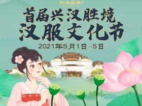 首届汉中兴汉胜境汉服文化节圆满成功|不忘初心,竭力传承中国优秀传统文化