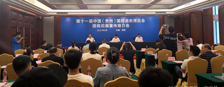 第十一届中国(贵州)国际酒类博览会宣传推介会在贵阳举办