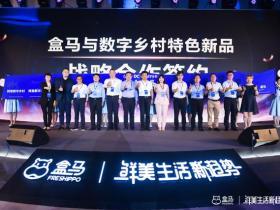 """""""百县进盒马"""",阿里将帮助100个县打造爆款农产品"""