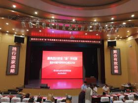 四川省生态农业发展促进会乡村振兴研究中心成立