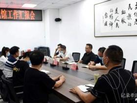 遵义市文体旅游局党组书记、局长袁云超一行到市文化馆调研