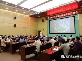 江西德安县召开义门陈文化园项目规划方案汇报会