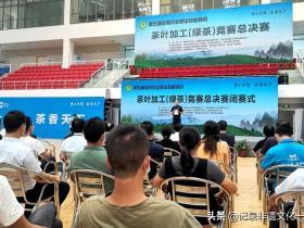 第五届全国茶叶加工(绿茶)竞赛在湖北闭幕贵州4人获奖