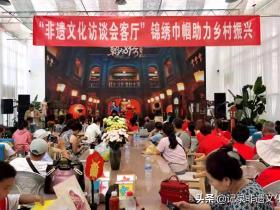 【非遗文化访谈会客厅】绵绣巾帼助力乡村振兴活动走进贵阳龙洞堡