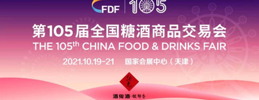 """全国糖酒会 """"全球食品欢乐购""""活动将在国家会展中心举办"""