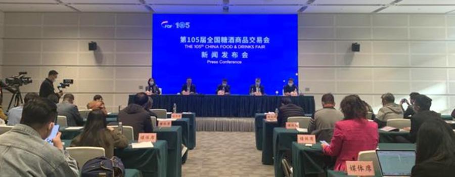 第105届全国糖酒商品交易会将于10月19日在天津召开