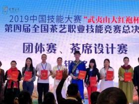第四届全国茶艺职业技能竞赛总决赛10月将在花果园举行
