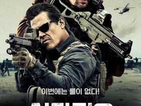 边境杀手2:边境战士 Sicario: Day of the Soldado