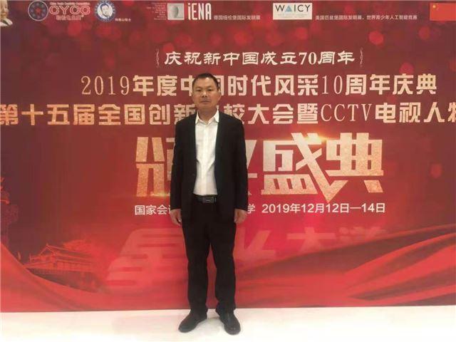 刘丰彪:中国时代新农村建设模范人物