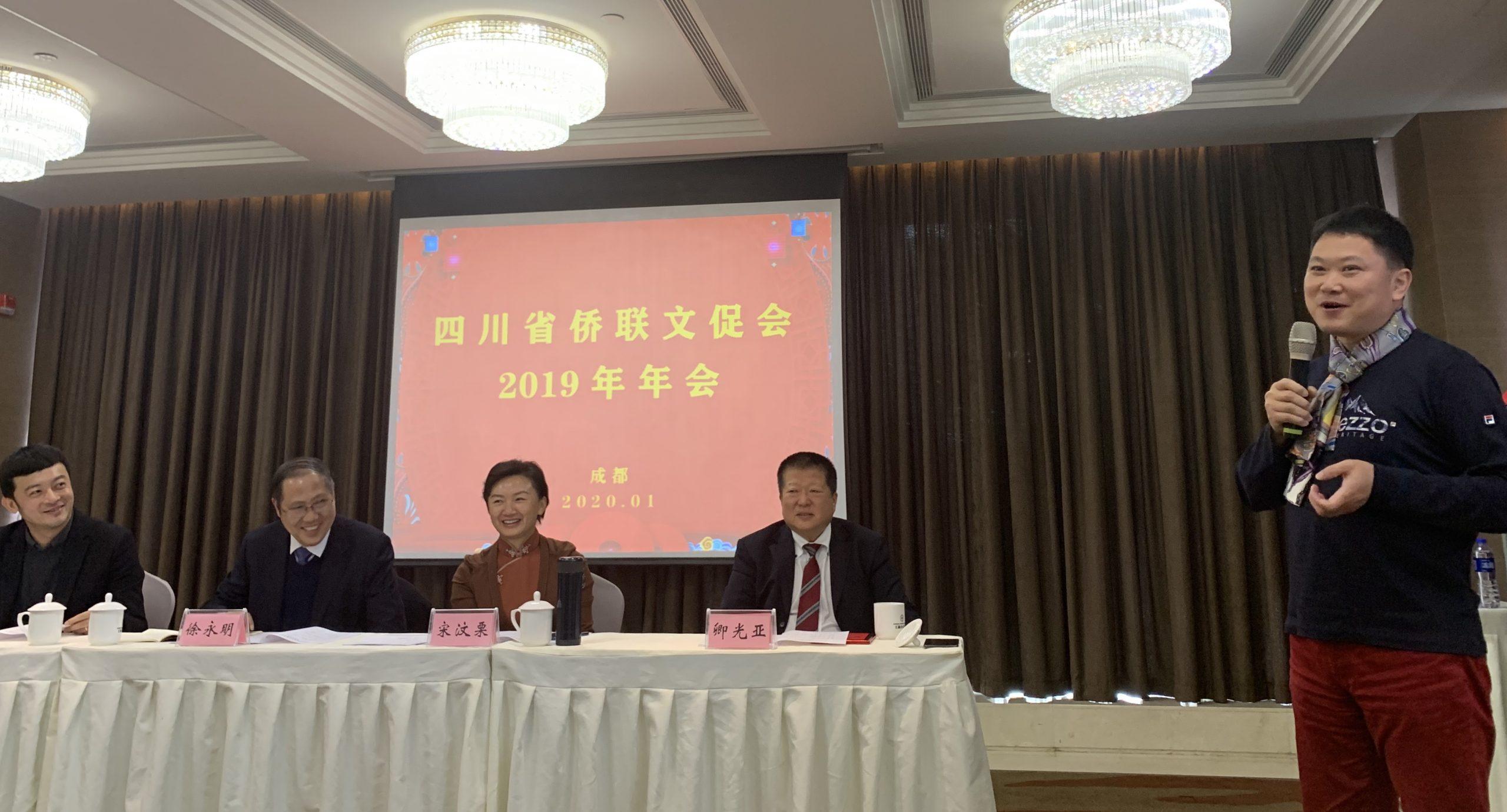 四川省侨联文促会2019年年会在成都召开