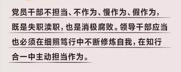 中纪委:严惩10类公务员、7类村官、6类党员