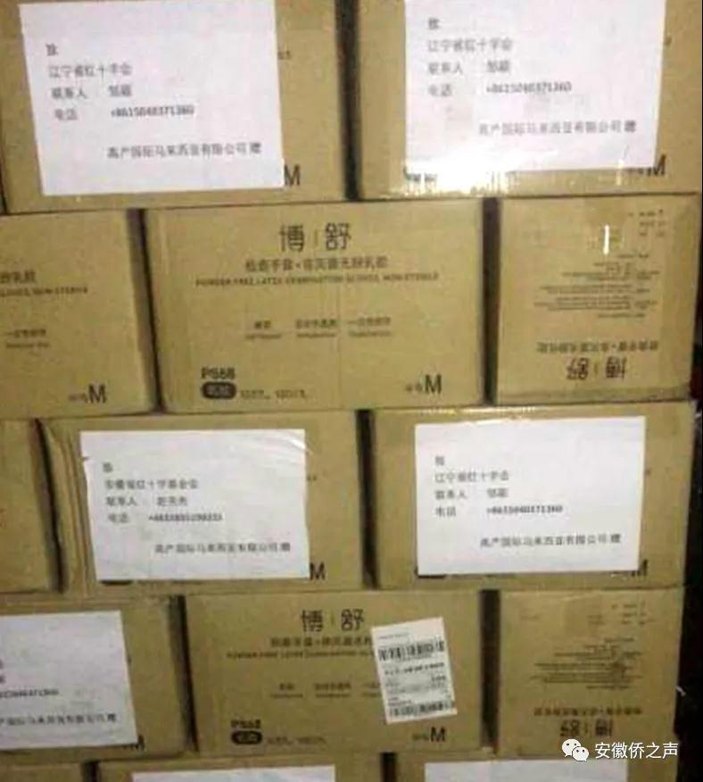 【人民战疫】安徽省侨联及时转送俄罗斯、马来西亚侨胞捐赠的防护物资
