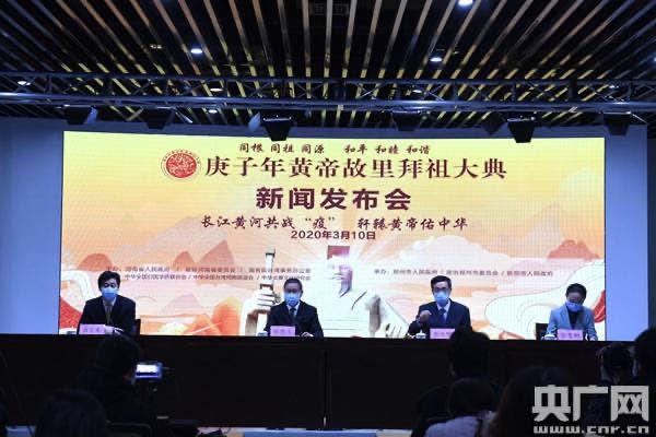 庚子年黄帝故里拜祖大典于3月26日举行推出网上拜祖平台