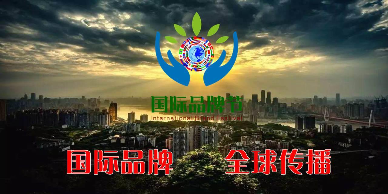 2019中国形象大使全球选拔赛网络评选揭晓